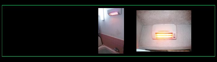 塗装壁・コンクリート壁(在来工法浴室)