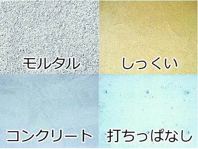 塗装壁・コンクリート(在来工法浴室)