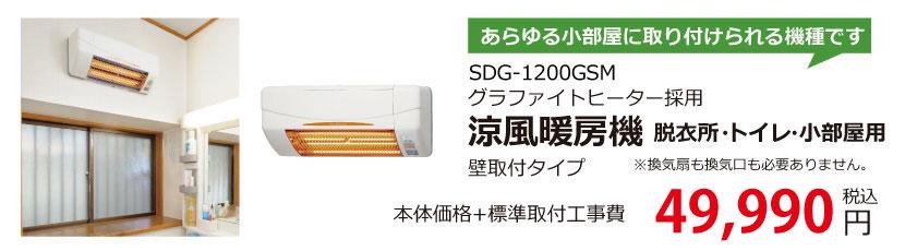 SDG-1200GSM