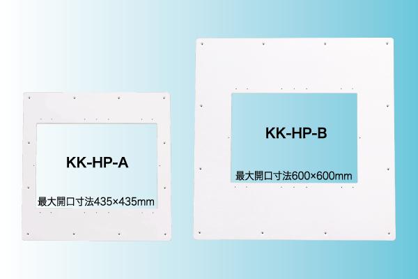 プレートKK-HP-AとKK-HP-B