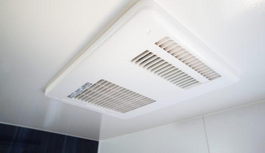天井の「乾燥暖房機」を交換したいのに、今ついている暖房機のサイズが大きすぎる!?