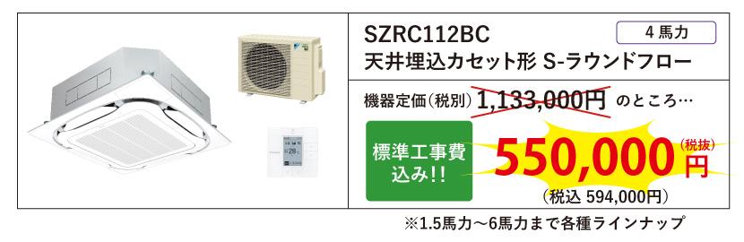天井埋込カセット形S-ラウンドフローの価格