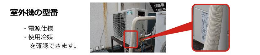 室外機の型番・電源使用・使用冷媒がわかります。