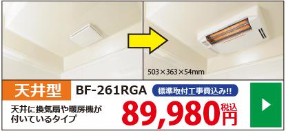 BF-261RGA