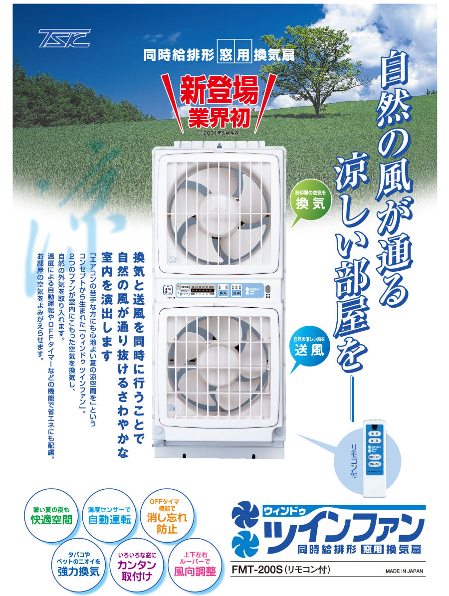 新登場業界初の同時給排形窓用換気扇