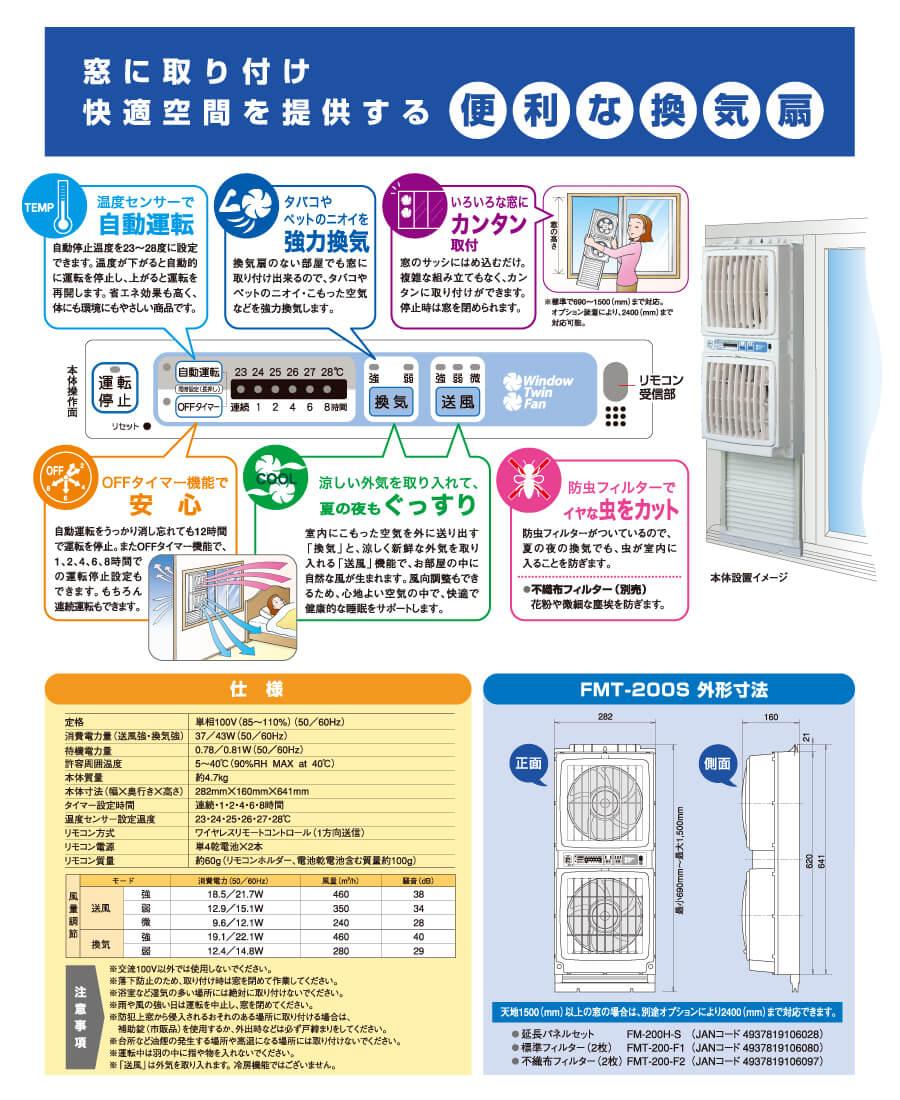 窓に取り付け快適空間を提供する便利な換気扇