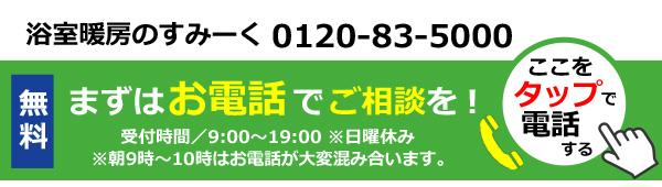 浴室暖房のことならお気軽にご相談ください!0120-83-5000※朝9時~10時はお電話が大変混み合います。